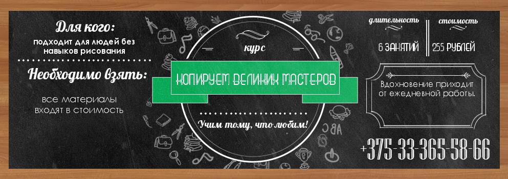 Курс по маслу «Копируем великих мастеров».
