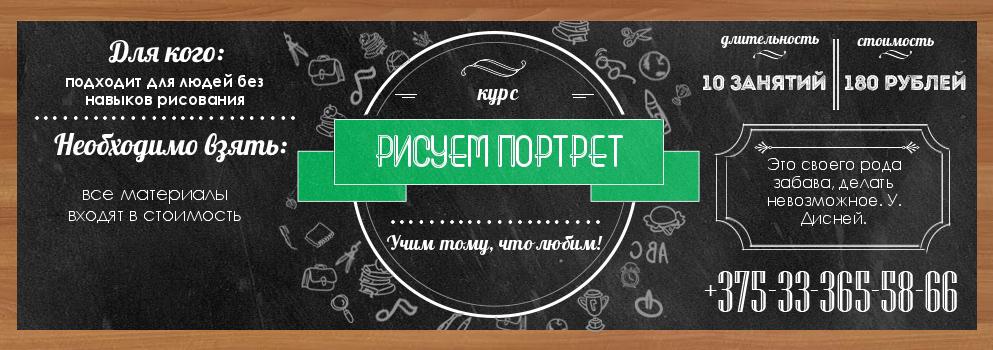 """курс """"Рисуем портрет"""""""